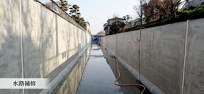 ダムの補修も承っております。