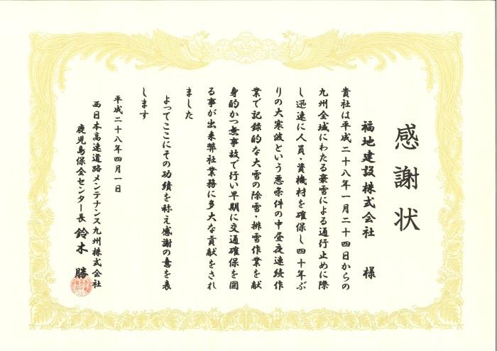 西日本高速道路メンテナンス九州(株)・除雪感謝状