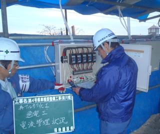 電流管理状況