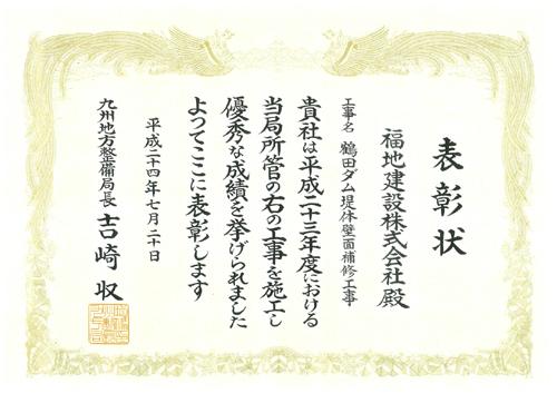 九州地方整備局長・表彰状(鶴田ダム)